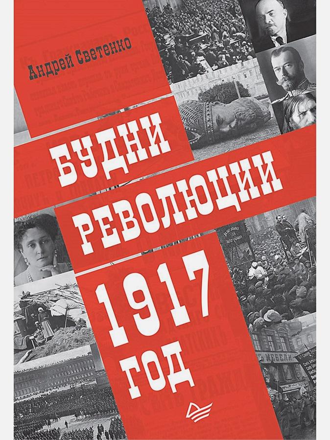 Светенко А С - Будни революции. 1917 год обложка книги