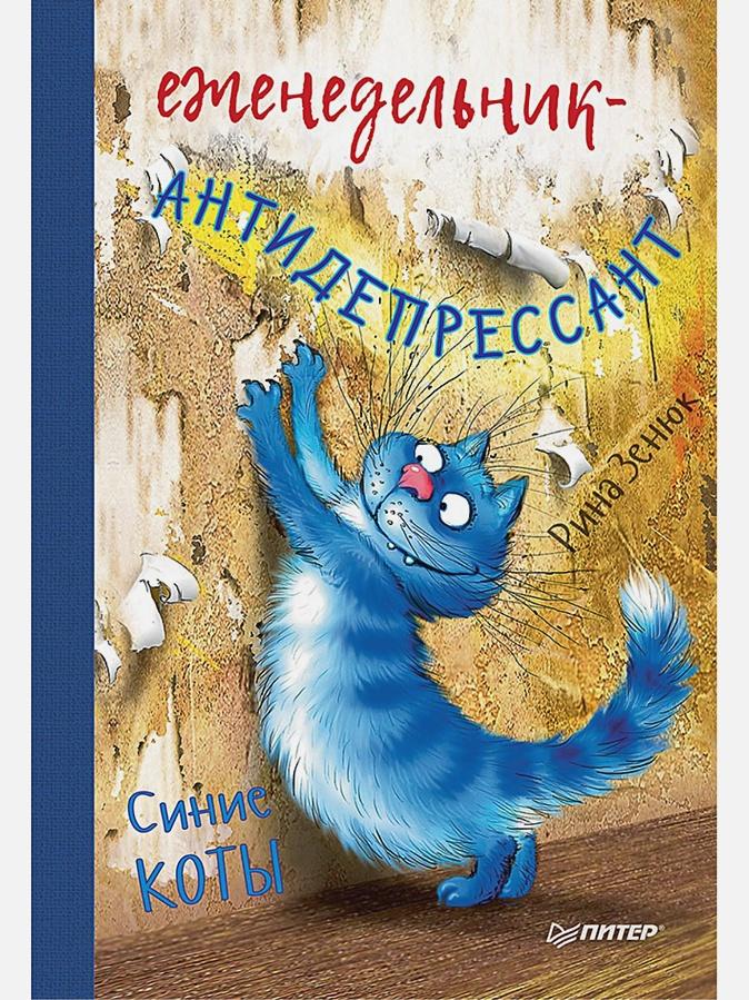Зенюк И В - Еженедельник-антидепрессант. Синие коты обложка книги