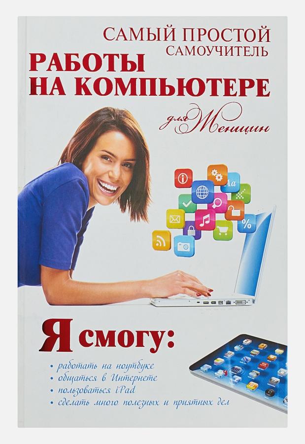 Самый простой самоучитель работы на компьютере для женщин А.А. Синяк