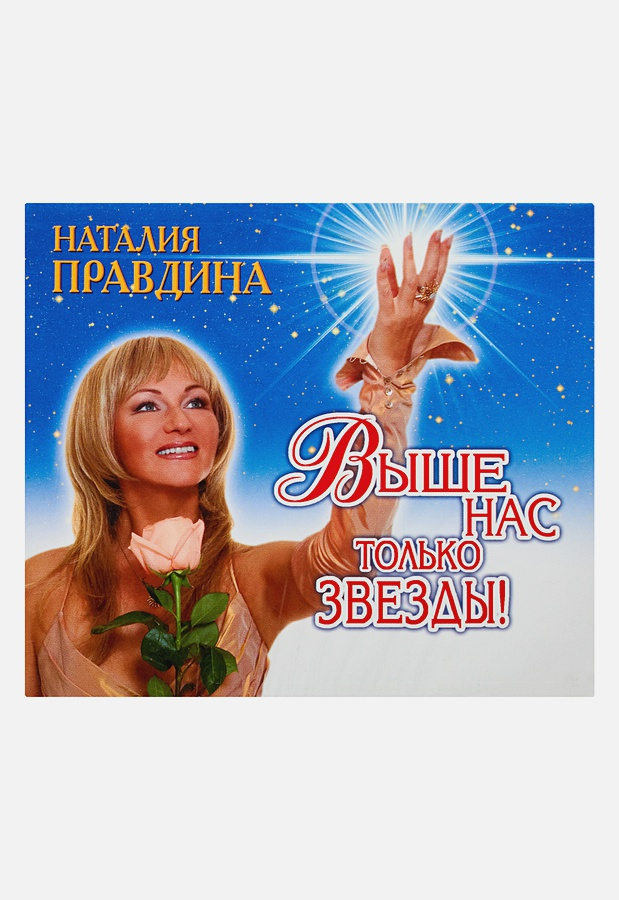Выше нас только звезды (на CD диске) Правдина Н.Б.
