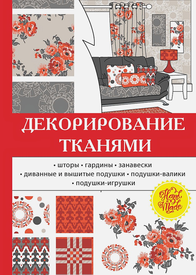 Николаева О.А. - Декорирование тканями обложка книги