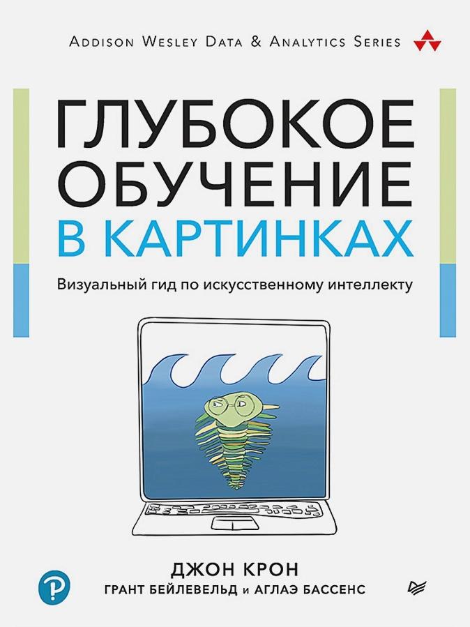 Крон Д. , Бейлевельд Г. , Бассенс  А. - Глубокое обучение в картинках. Визуальный гид по искусственному интеллекту обложка книги
