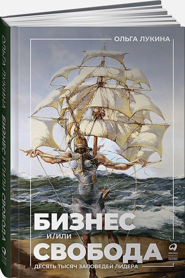 Лукина О. - Бизнес и/или свобода : Десять тысяч заповедей лидера обложка книги