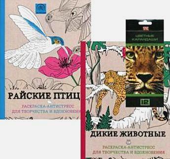 """Подарочный комплект со скидкой: 2 раскраски («Райские птицы.Раскраска-антистресс для творчества и вдохновения.» и «Дикие животные. Раскраска-антистресс для творчества и вдохновения.») + цветные карандаши """"Дикие Звери"""""""