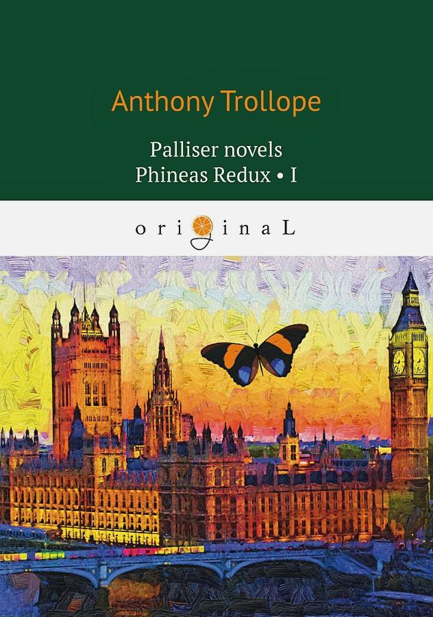 Trollope A. - Palliser novels. Phineas Redux 1 = Финеас возвращается 1: на англ.яз обложка книги