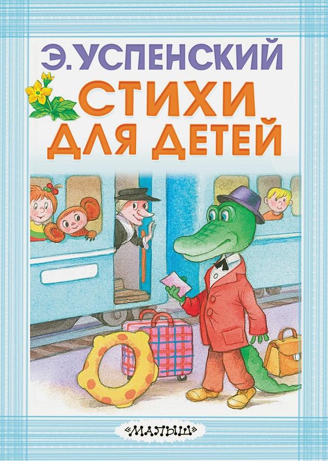Э. Успенский - Стихи для детей обложка книги