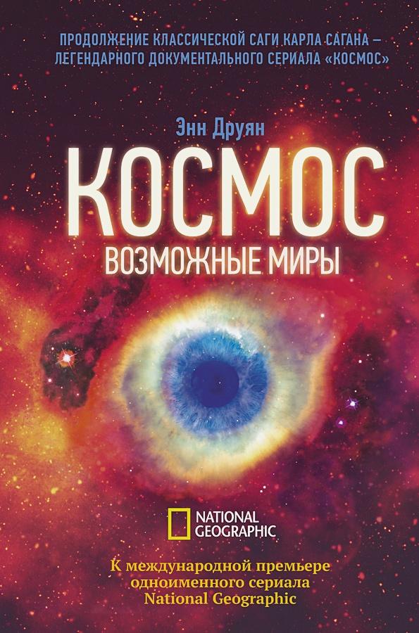 Энн Друян - Космос. Возможные миры обложка книги