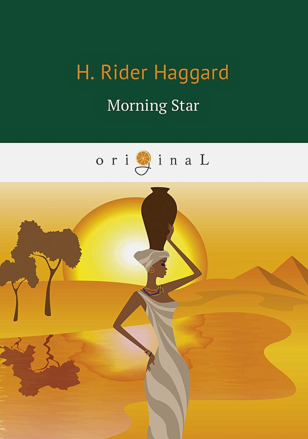 Haggard H.R. - Morning Star = Утренняя звезда: на англ.яз обложка книги