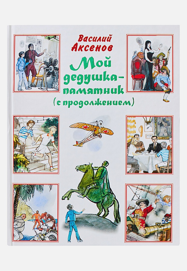 Аксенов В. П. - Мой дедушка - памятник. Сундучок, в котором что-то стучит обложка книги