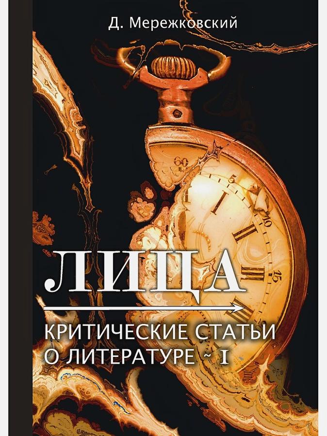 Мережковский Д. - Лица. Критические статьи о литературе 1 обложка книги
