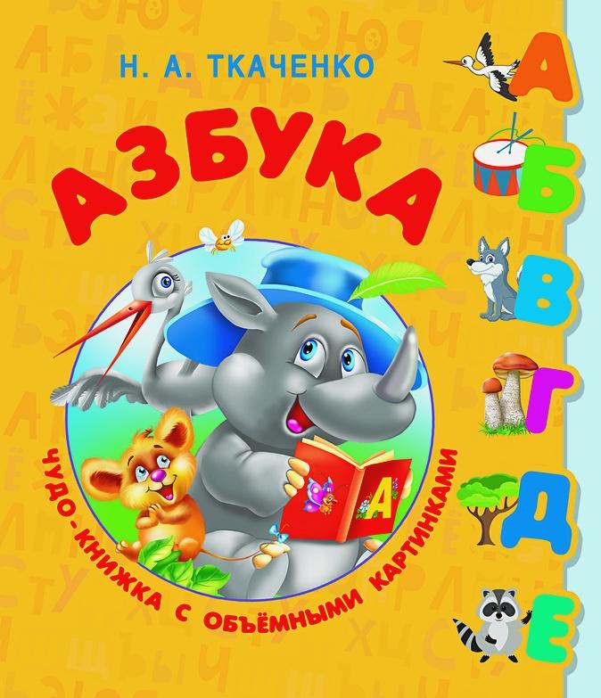 Ткаченко Н.А., Тумановская М.П. - Азбука. Чудо-книжка с объемными картинками обложка книги