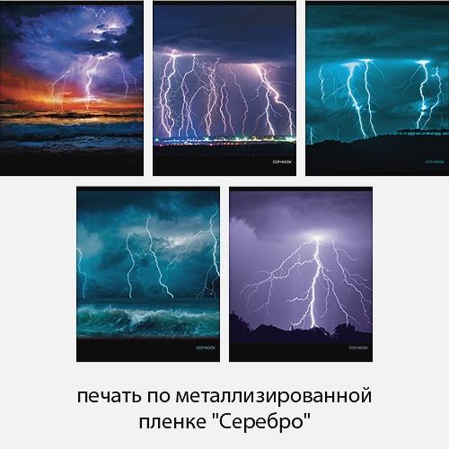 Сила природы 96л., 5 видов