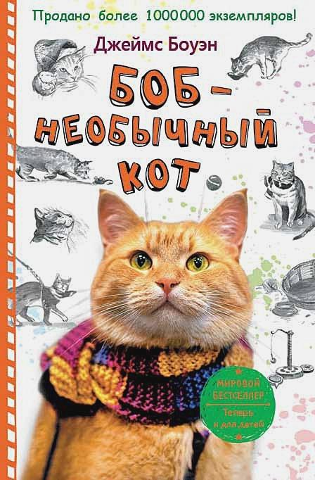 Боуэн Дж. - Боб - необычный кот. Боуэн Дж. обложка книги