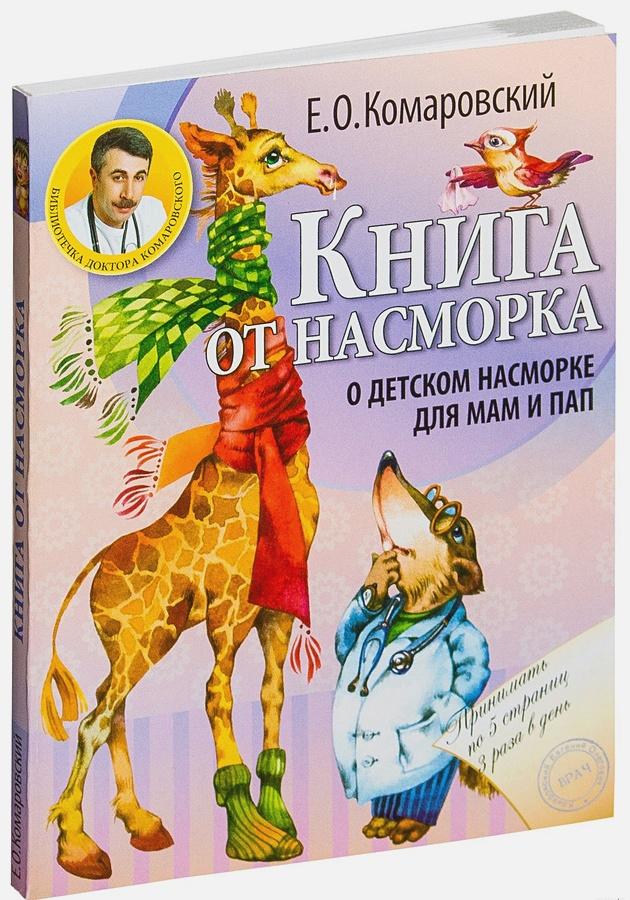 Комаровский Е.О. - Книга от насморка: о детском насморке для мам и пап обложка книги