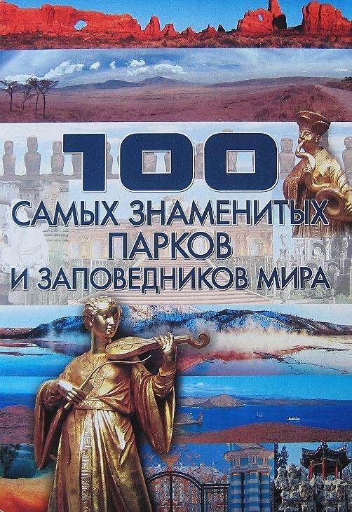 Шереметьева Т. Л. - 100 самых знаменитых парков и заповедников мира обложка книги