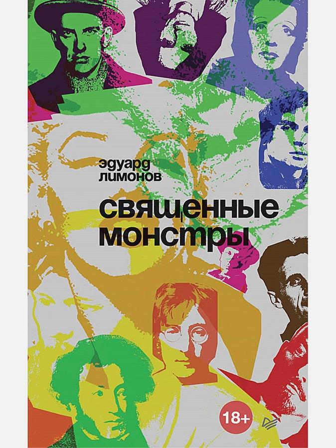 Лимонов Э В - Священные монстры обложка книги
