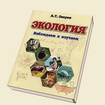 Зверев А.Т. - Экология: Наблюдаем и изучаем обложка книги