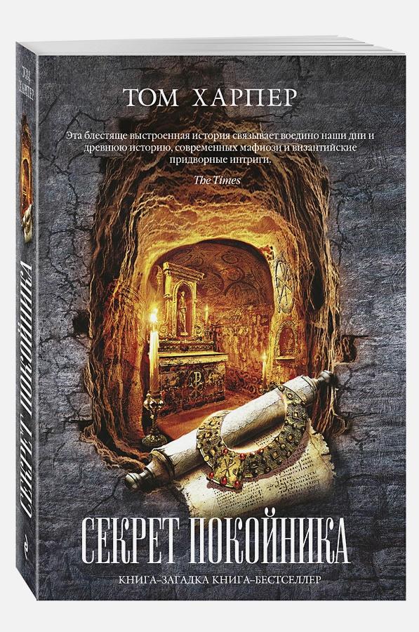 Харпер Т. - Секрет покойника обложка книги