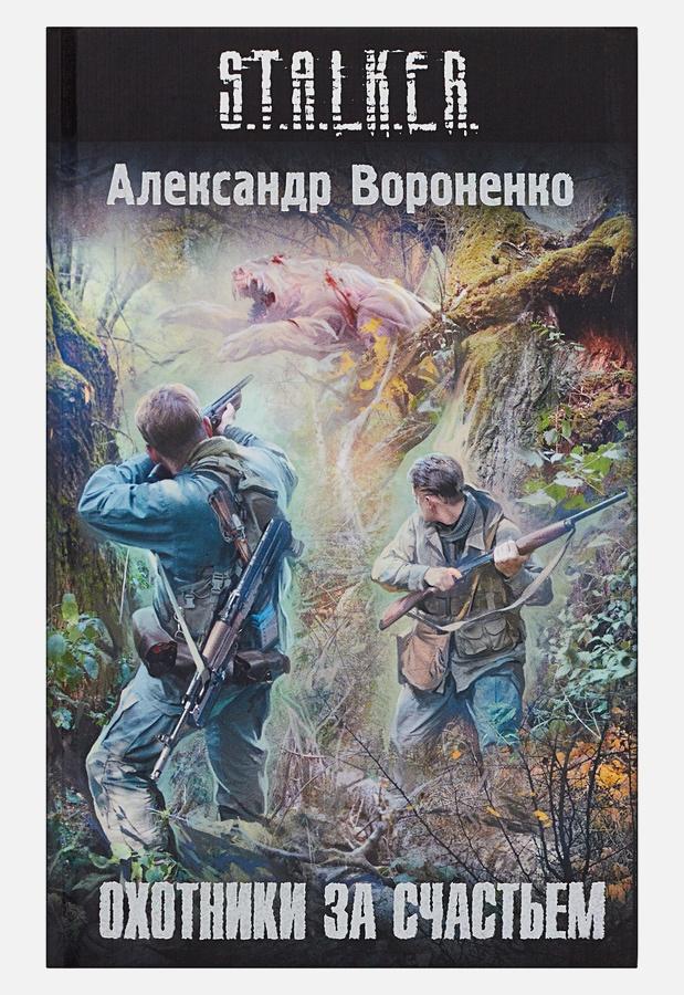 Вороненко Александр - Охотники за счастьем обложка книги