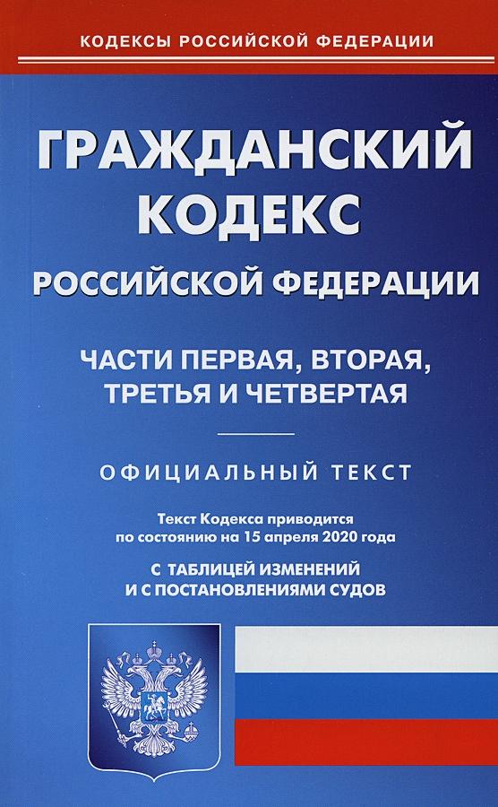 ГК РФ. Ч. 1-4 (по сост. на 15.04.2020 г.)