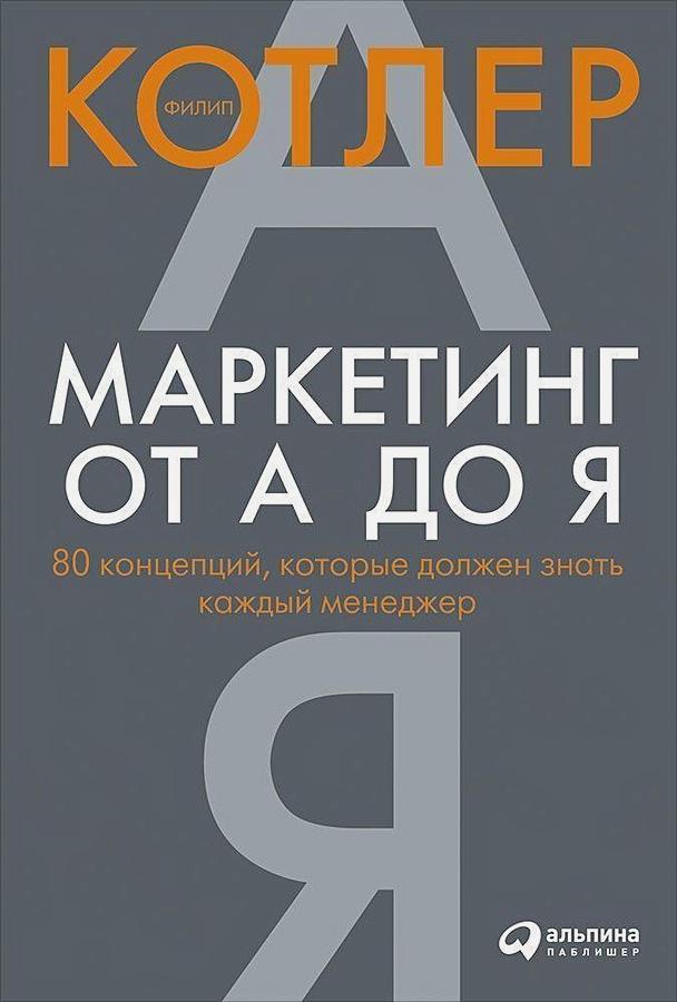 Котлер Ф. - Маркетинг от А до Я. 80 концепций, которые должен знать каждый менеджер обложка книги
