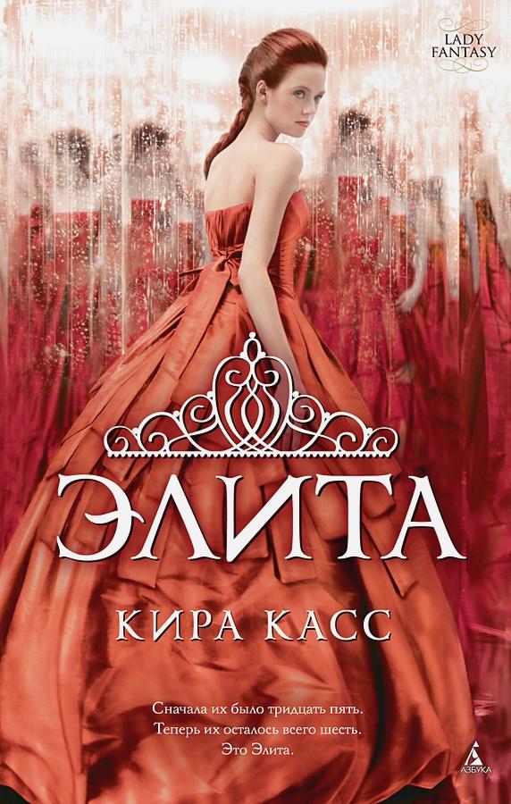 Касс К. - Элита обложка книги