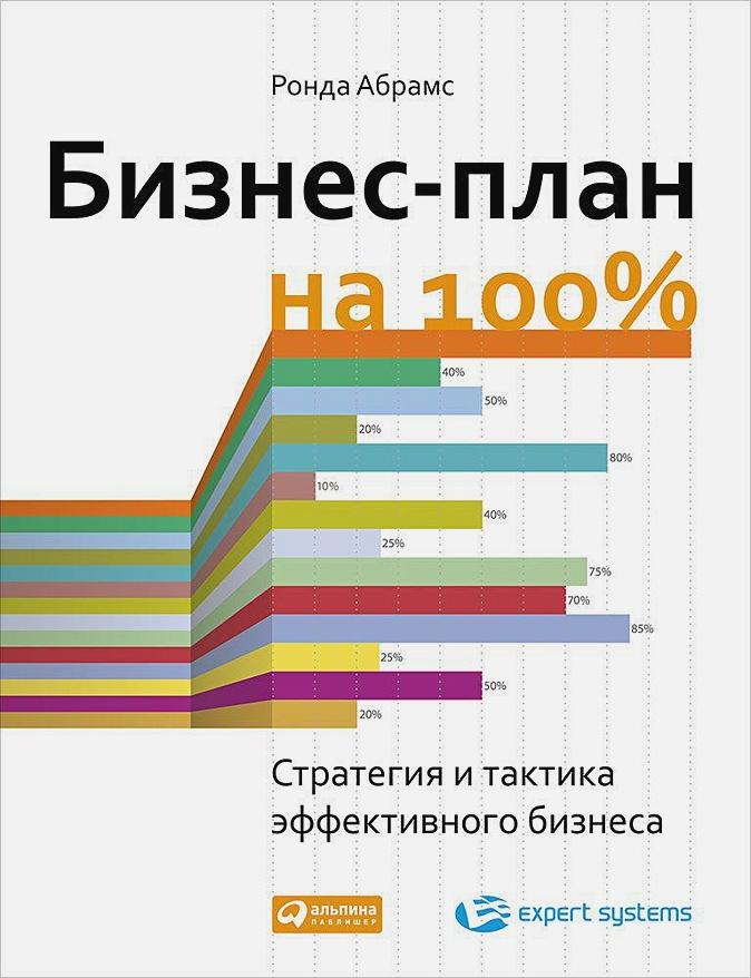 Абрамс Р. - Бизнес-план на 100%: Стратегия и тактика эффективного бизнеса  обложка книги