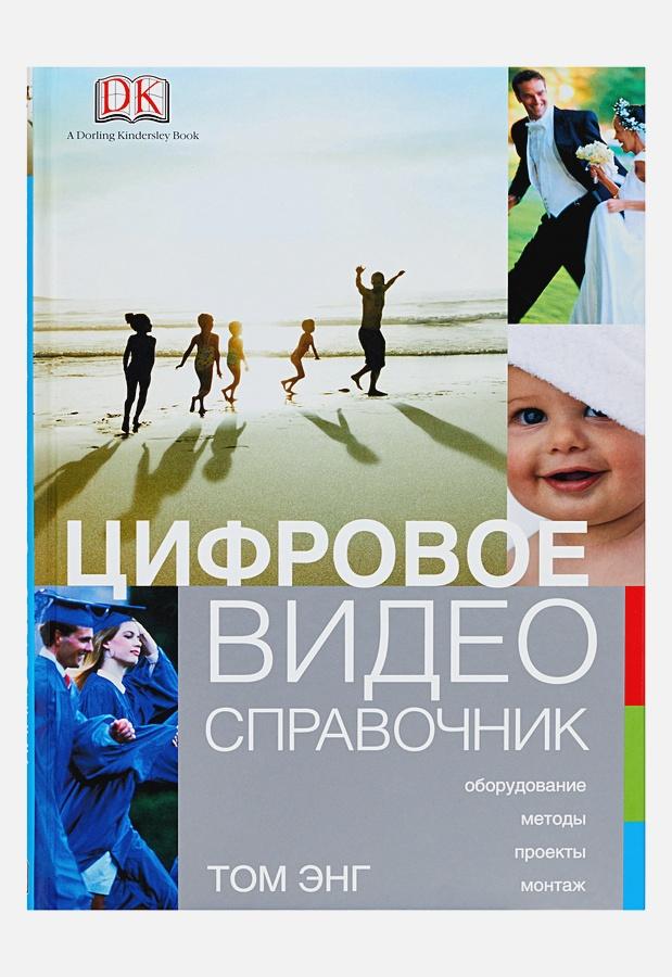 Энг Т. - Цифровое видео обложка книги