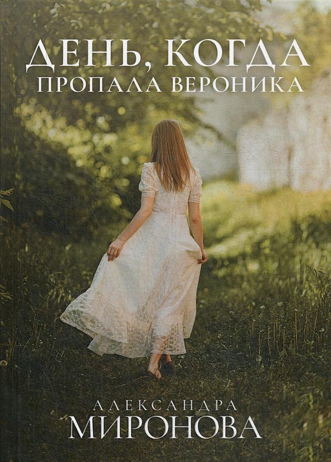 Миронова А. - День, когда пропала Вероника обложка книги