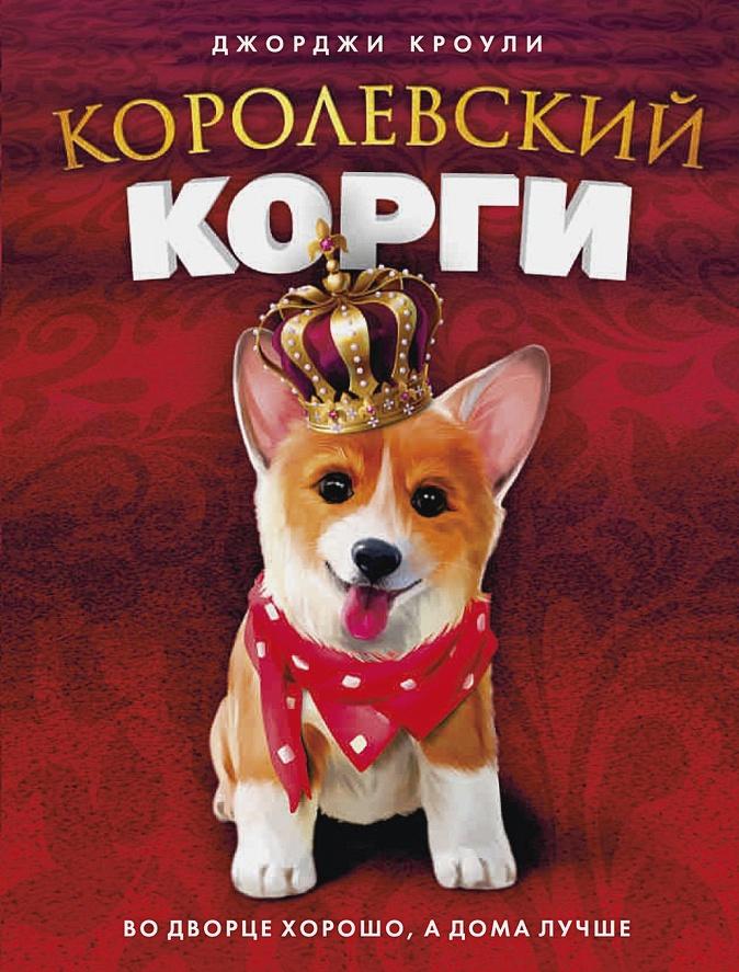 Кроули Дж - Королевский корги обложка книги