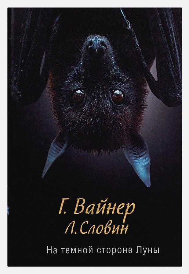 Вайнер Г.А., Словин Л.С. - На темной стороне Луны обложка книги