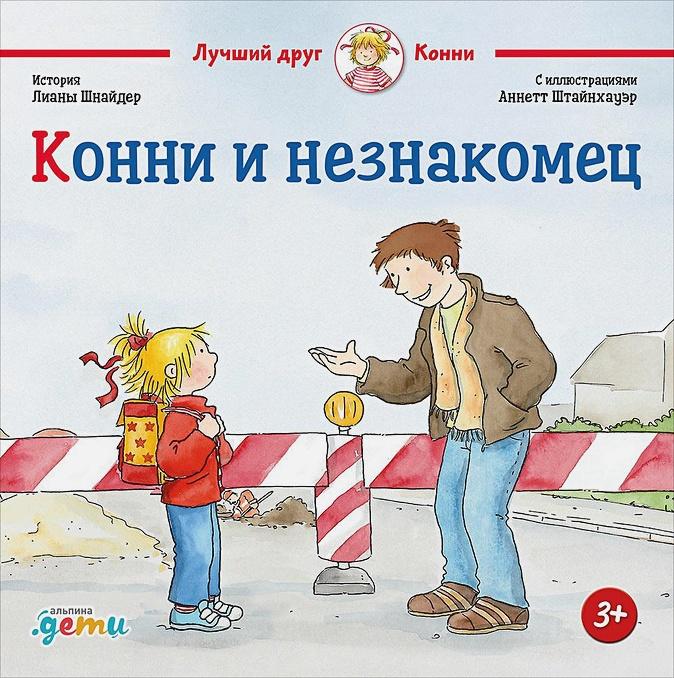Шнайдер Л. - Конни и незнакомец обложка книги