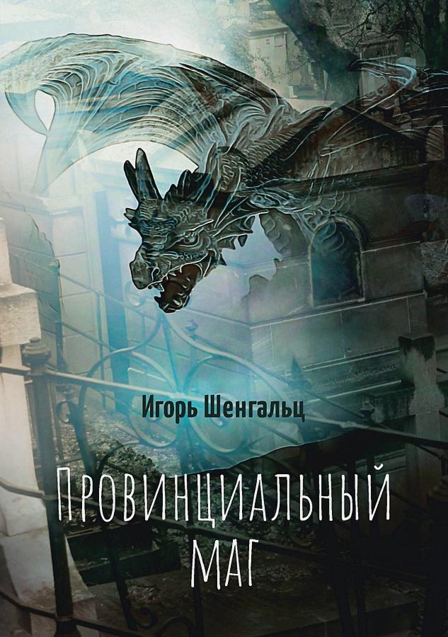 Шенгальц И. - Провинциальный маг обложка книги
