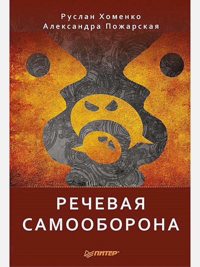Хоменко Р Н - Речевая самооборона обложка книги