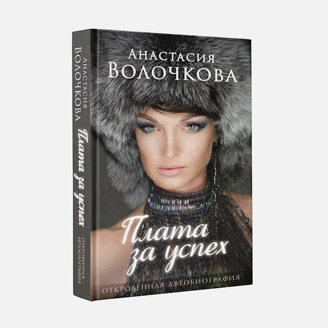 Волочкова А.Ю. - Плата за успех: откровенная автобиография обложка книги