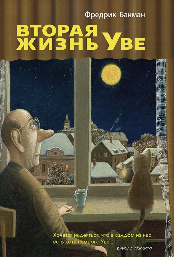 Бакман Ф. - Вторая жизнь Уве обложка книги
