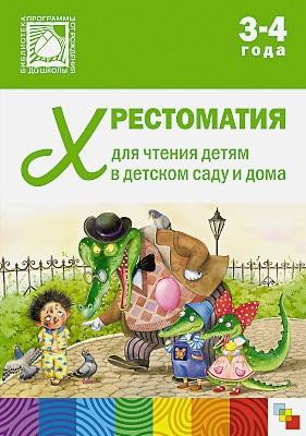 Стогний О. (составитель) - Хрестоматия 3-4 года обложка книги