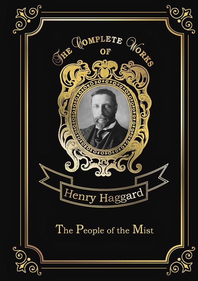 Haggard H.R. - The People of the Mist = Люди Тумана: на англ.яз обложка книги