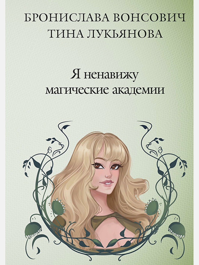 Вонсович Б., Лукьянова Т. - Я ненавижу магические академии обложка книги