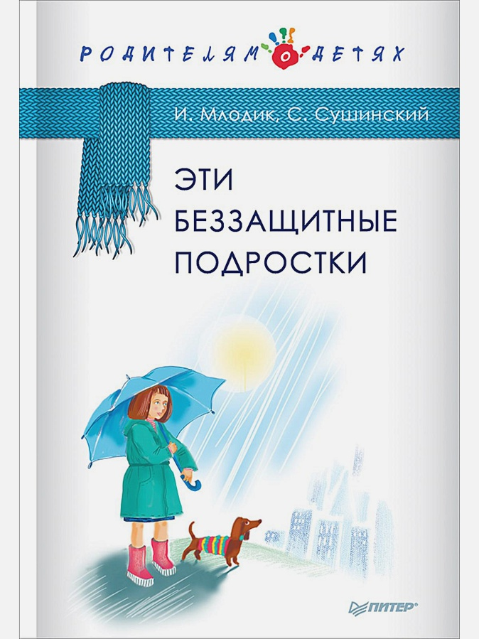 Млодик И Ю - Эти беззащитные подростки обложка книги