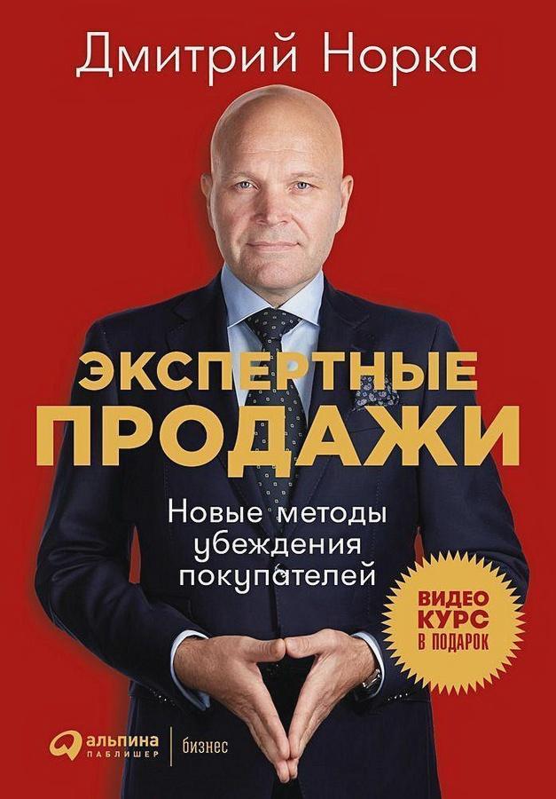Норка Д. - Экспертные продажи: Новые методы убеждения покупателей обложка книги
