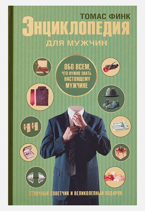 Финк Томас - Энциклопедия для мужчин обложка книги