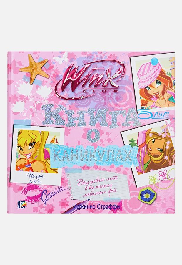 Страффи Иджинио - Книга о каникулах. Клуб WINX обложка книги