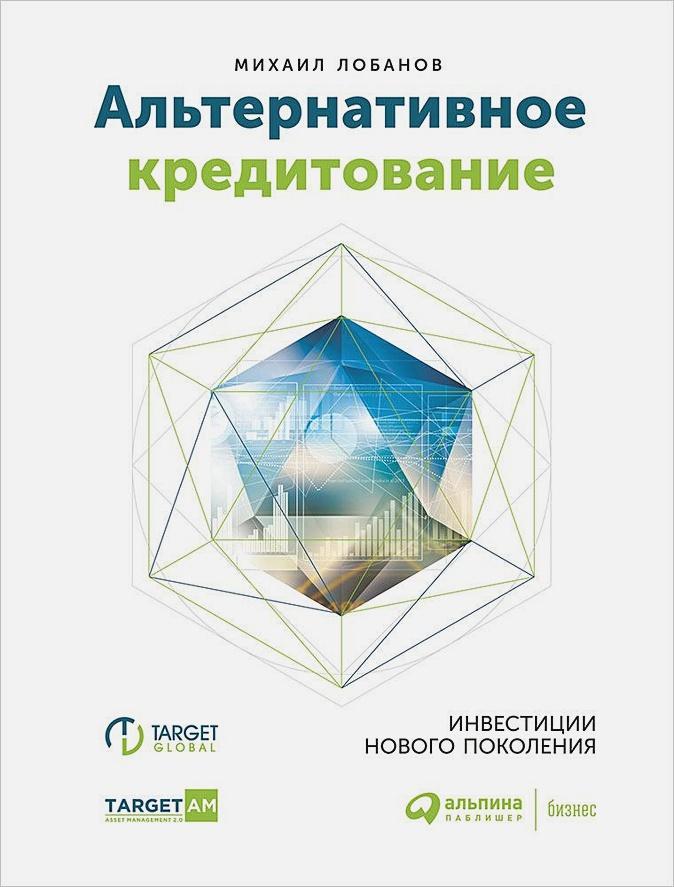 Лобанов М.,Петрущенкова Т. - Альтернативное кредитование. Инвестиции нового поколения обложка книги