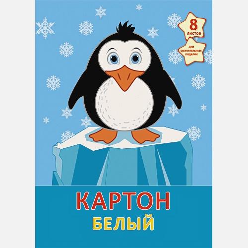 Милый пингвин (8 л. 1 цв.)