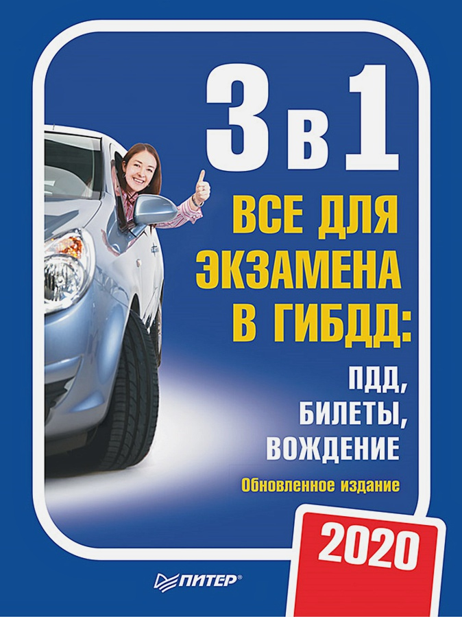 3 в 1. Все для экзамена в ГИБДД 2020: ПДД, Билеты, Вождение. Обновленное издание