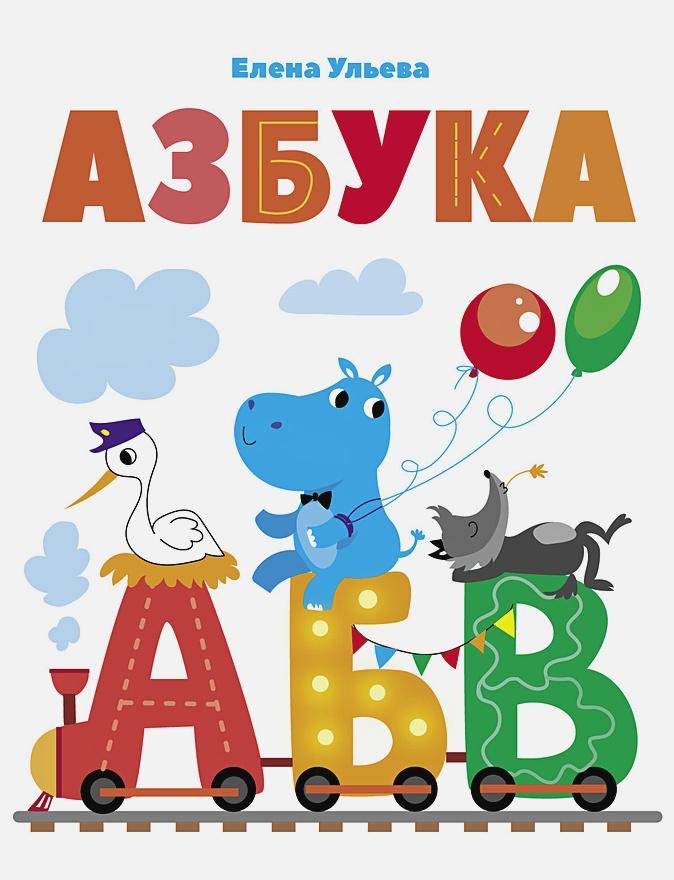 Ульева - Азбука обложка книги