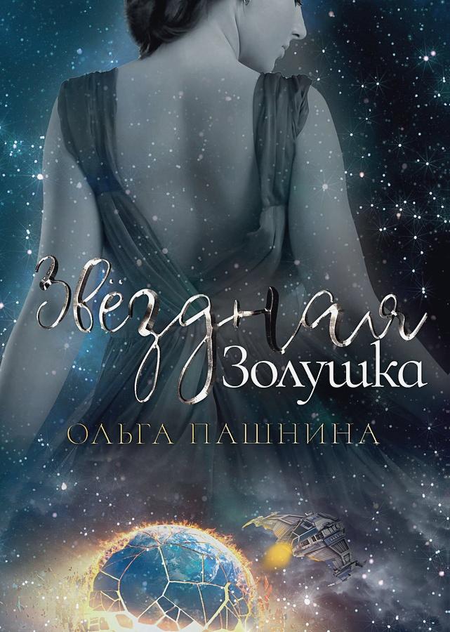 Пашнина О. - Звездная золушка обложка книги