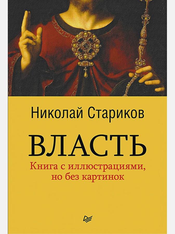 Стариков Н В - Власть (мягк. обл.) обложка книги