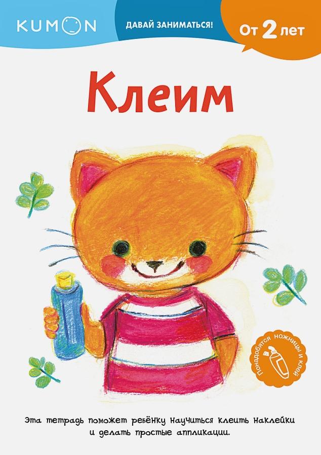 Kumon - Клеим обложка книги